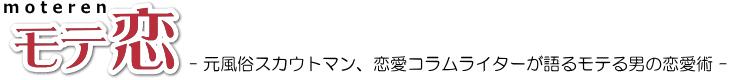 モテ恋~モテる男の恋愛術